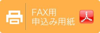 FAX用申込み用紙