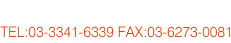 TEL:03-3341-6339 FAX:03-6273-0081